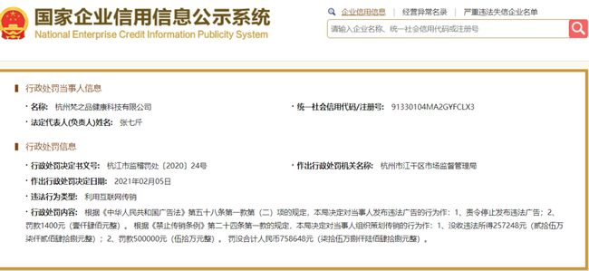 """杭州市梵之品身心健康高新科技有限责任公司因""""运用互联网技术传销组织""""被罚没款75万余元人民币"""