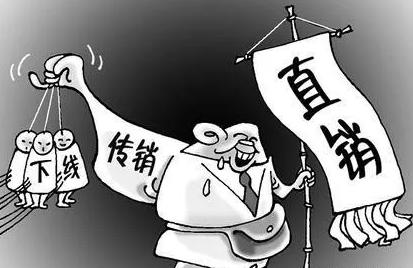"""以求合理合法传销组织喊着直销公司为名""""内鬼""""变""""武松"""""""
