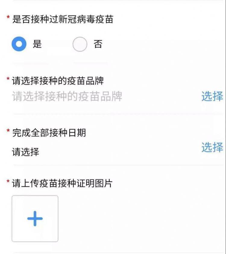 最新  关于已接种新冠疫苗赴华人员乘机要求的通知