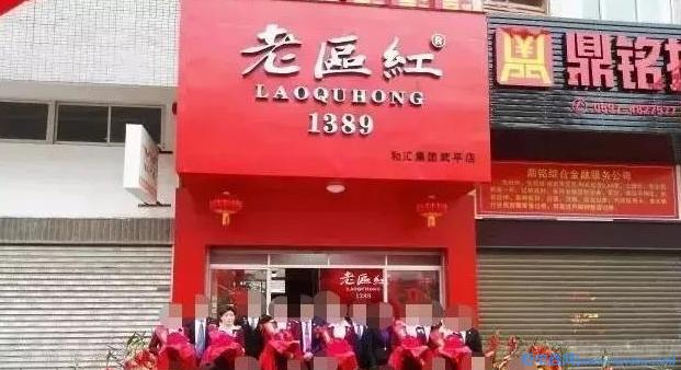 """哄骗200余名参加""""老服红""""传销组织主题活动龙岩市一小伙被公诉"""