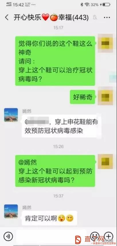 上海申花太赫兹技术鞋地区代理声称可防止新冠病毒 营销推广方式被指涉嫌传销
