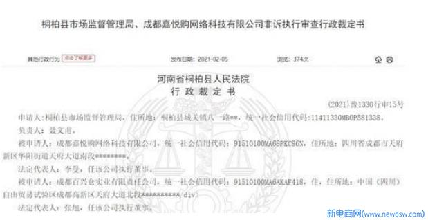 电子商务嘉悦购涉嫌传销 河南省桐柏人民法院判决锁定涉案人员帐户