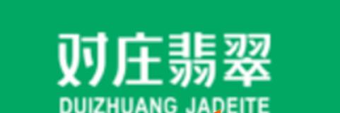 深圳对庄高新科技有限责任公司涉嫌网络传销被行政许可五十万元